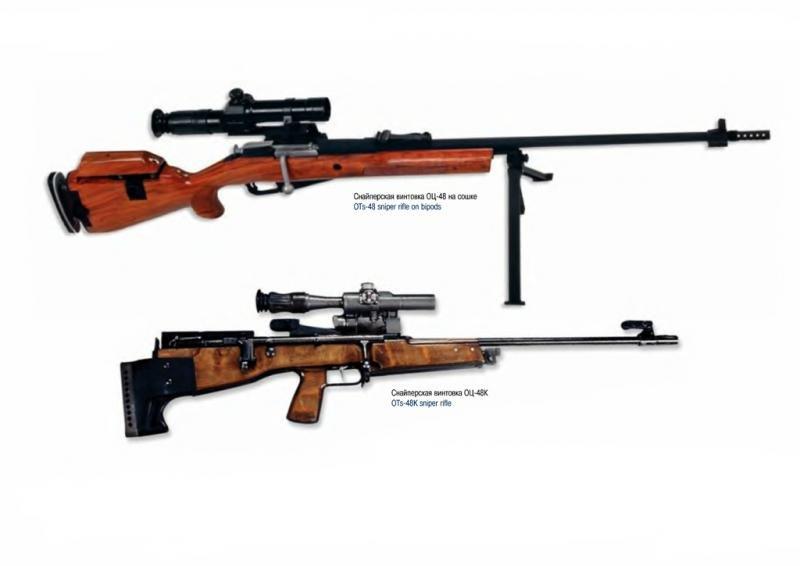Мосина – винтовка ОЦ-48